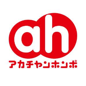 アカホンのロゴ画像