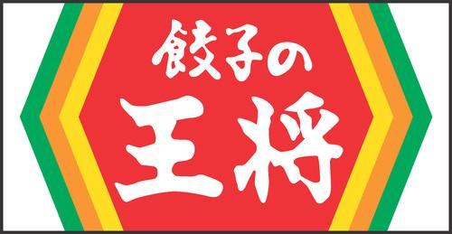 餃子の王将ロゴ画像