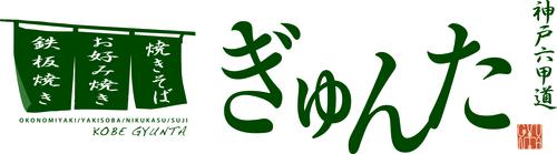 ぎゅんたロゴ画像