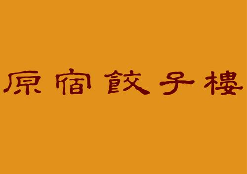 テナントロゴ画像