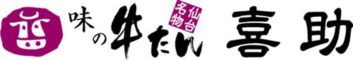 味の牛たん喜助のロゴ画像