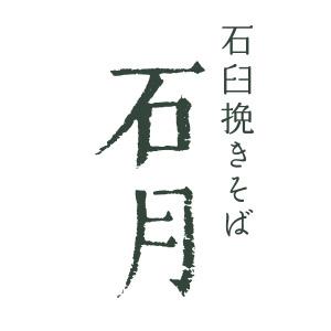 石月のロゴ画像
