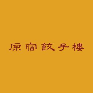 原宿餃子樓のキッズメニュー画像