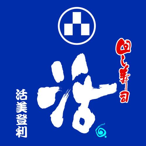 回し寿司 活のロゴ画像