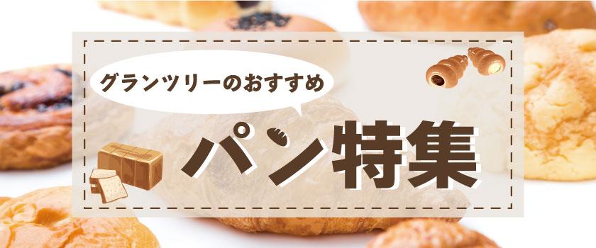 GTのおすすめパン特集