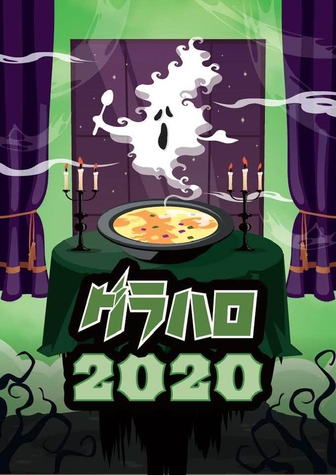 グラハロ2020