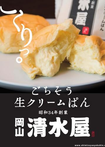 「岡山清水屋」が期間限定オープン!!