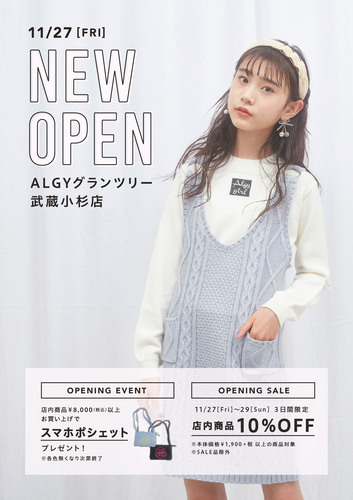 「ALGY」OPEN!