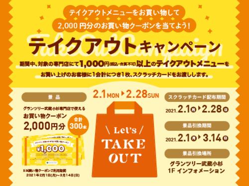 テイクアウトメニューをお買い物して2,000円分のクーポンを当てよう! テイクアウトキャンペーン