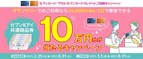 セブンカード クレジットご利用キャンペーン