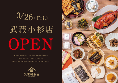 久世福商店 オープン画像変更