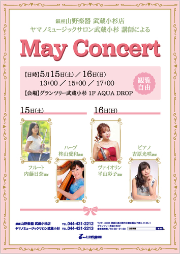 May Concert