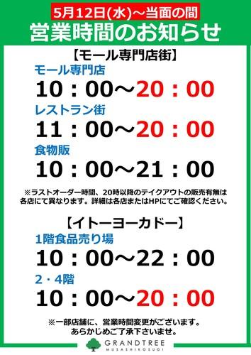 4/20営業時間一部変更のお知らせ