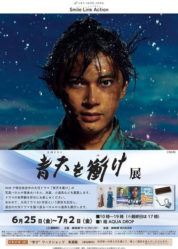 NHK大河ドラマ「青天を衝け」展