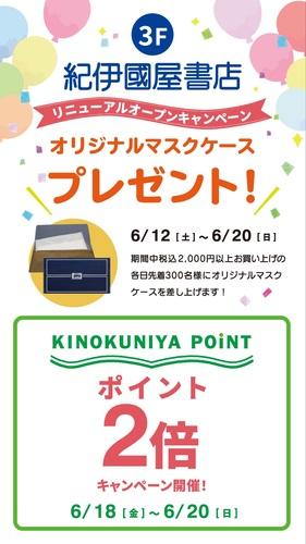 紀伊國屋書店リニューアルオープン☆キャンペーン