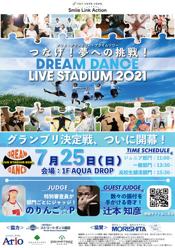 つなげ!夢への挑戦!DREAM DANCE LIVE STADIUM2021グランプリ決定戦!