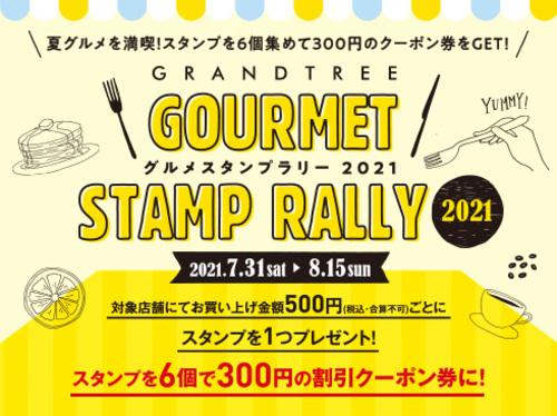 スタンプを6個集めて300円のクーポン券をGET! グルメスタンプラリー2021開催!