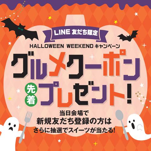 LINE友だち_10月キャンペーン