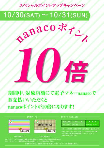 nanaco10倍