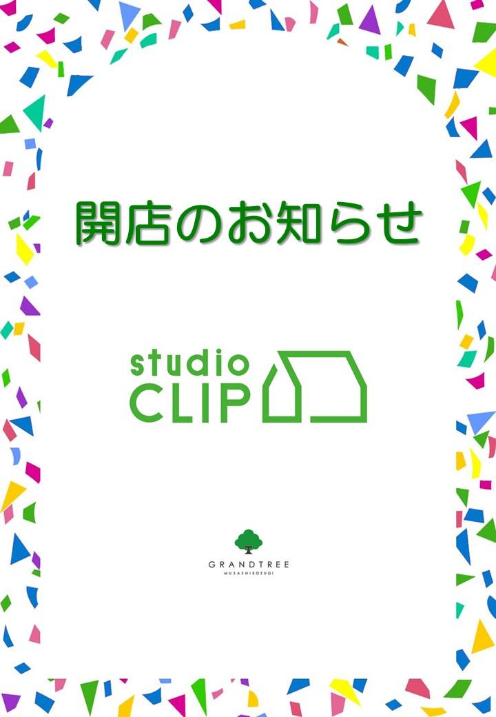 studio CLIP開店のお知らせ画像