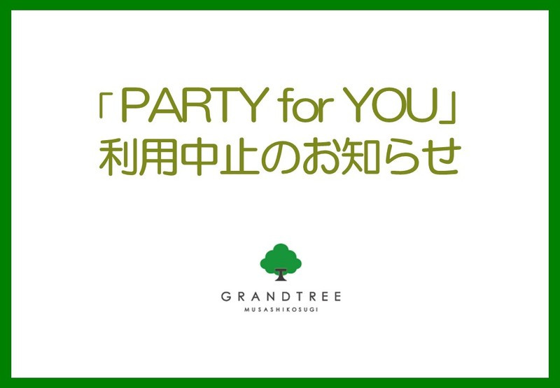 PARTY for YOUの画像