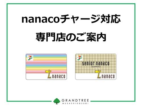 nanacoチャージの画像