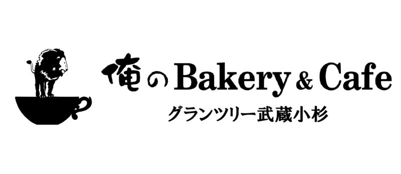俺のBakery&Cafeロゴ