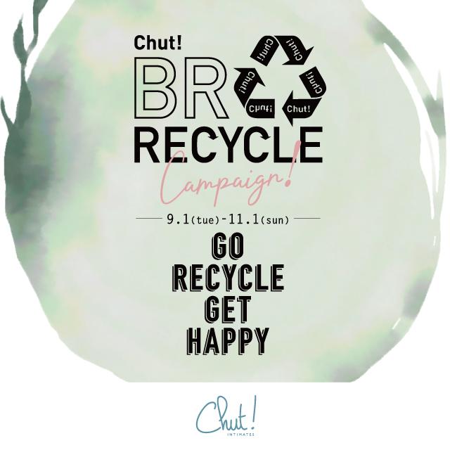 2020秋ブラリサイクル