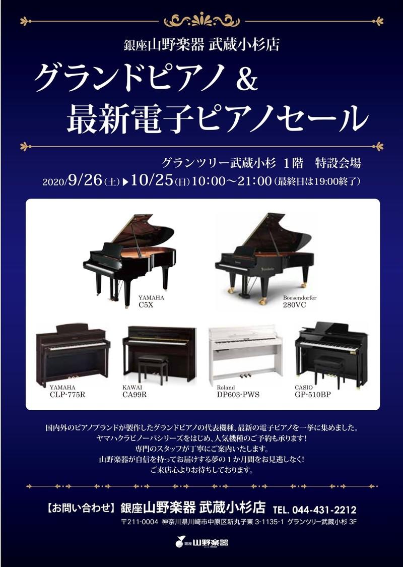 グランドピアノ&最新ピアノセール