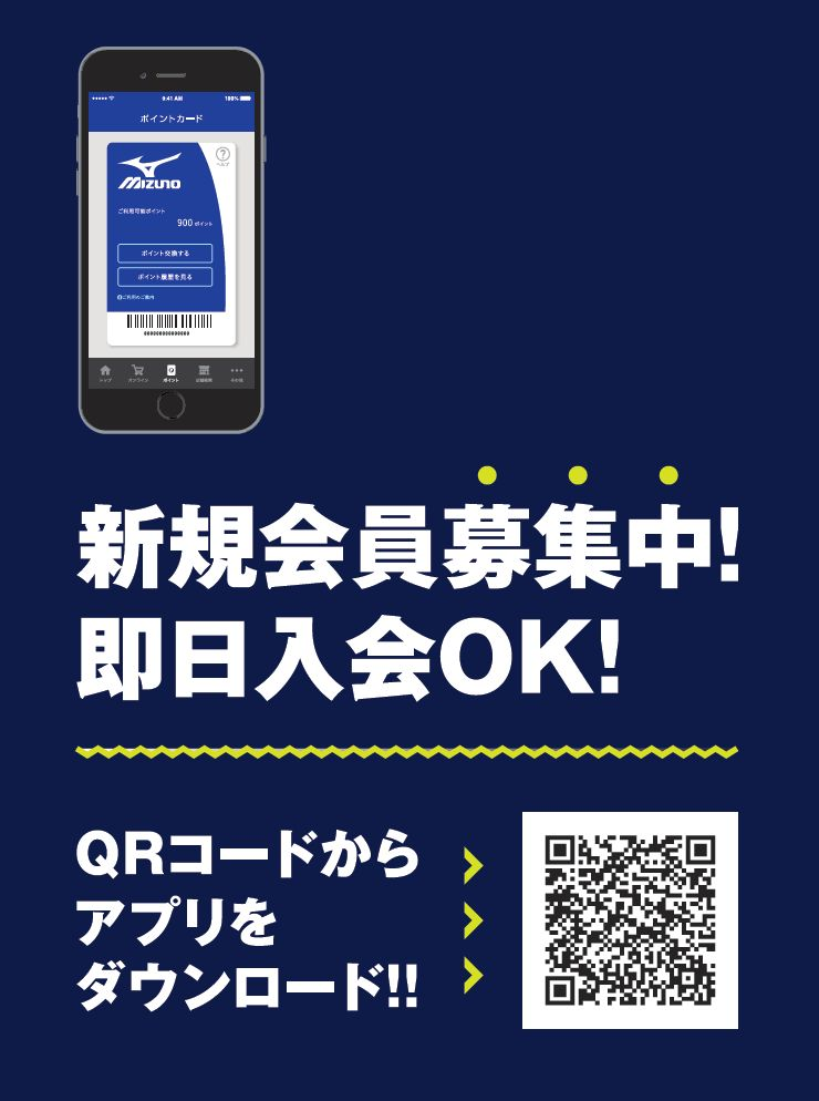 MIZUNO POINT アプリ会員募集