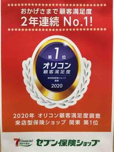 オリコン2年連続第1位獲得!!