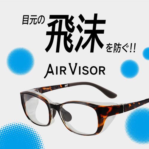 目への飛沫防止や花粉対策に「AIR VISOR」