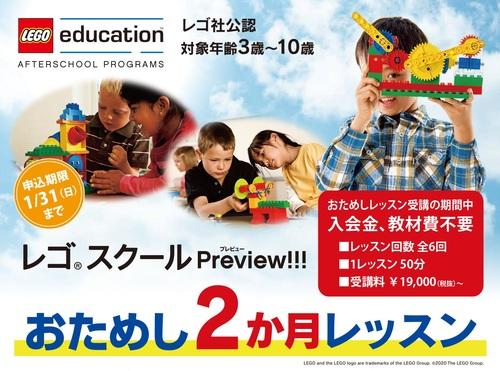 レゴ®スクール Preview!!! おためし2か月レッスン