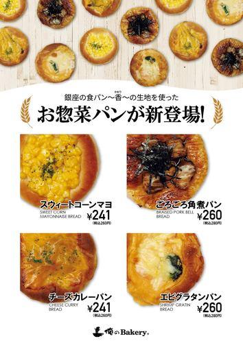 総菜パン、販売開始!
