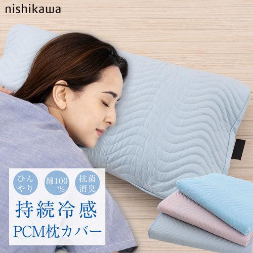 ☆ひんやりコットン 枕カバー ☆