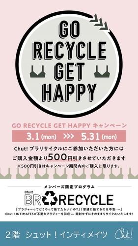 5/31(月)まで期間延長!!ブラリサイクルキャンペーン
