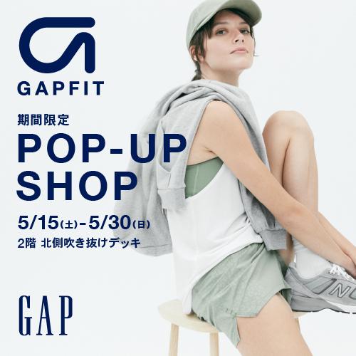 【期間限定】GapFit Pop-Up Shopのご案内