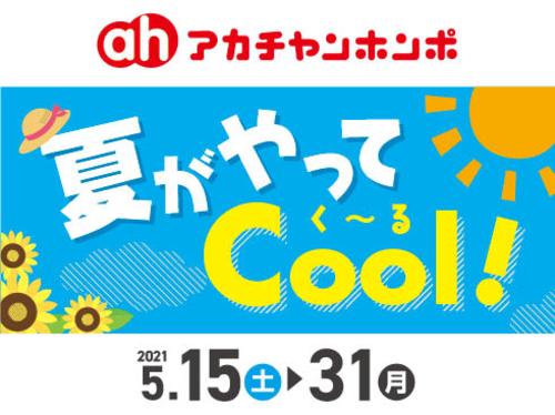 夏がやってCool!