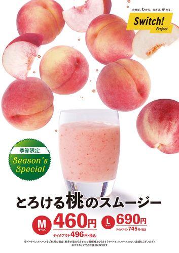 【数量限定】とろける桃のスムージー