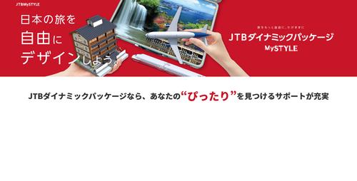 JTBダイナミックパッケージMySTYLE