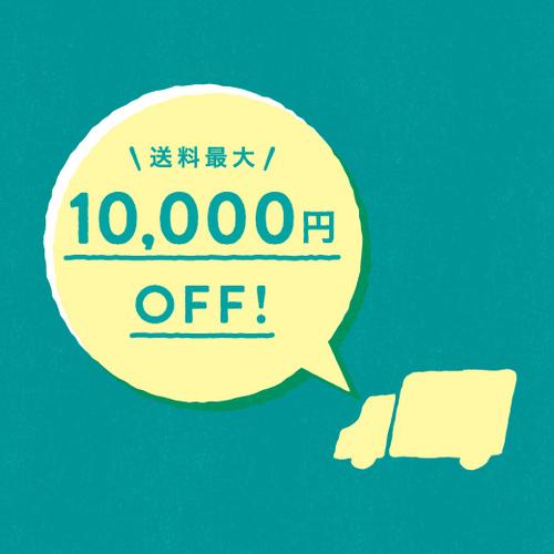 送料1万円OFFキャンペーン