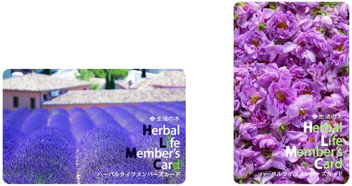 メンバーズカードの画像