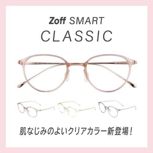 「Zoff SMART」に待望のクリアカラーが登場