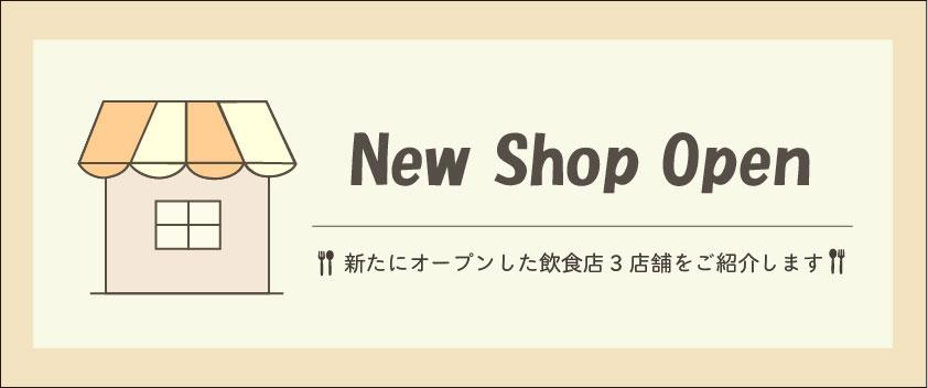 新たにオープンした飲食店3店舗をご紹介します!