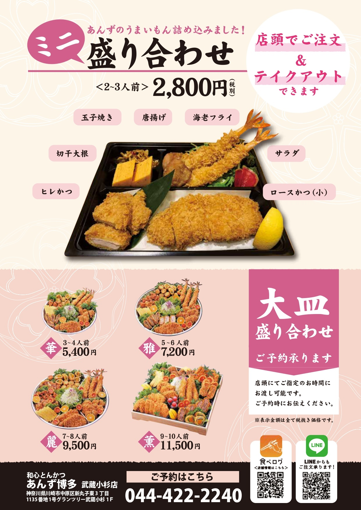 TAKE OUT オードブル画像