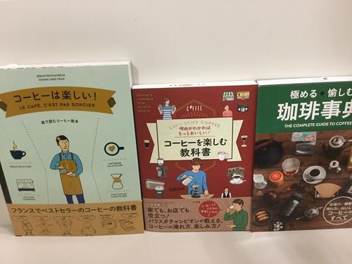 コーヒー関連本