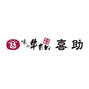 喜助のロゴ画像