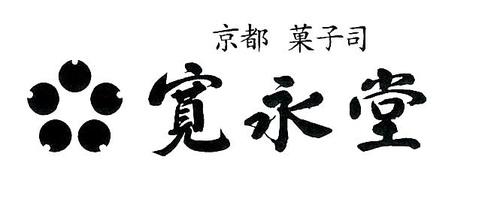 寛永堂ロゴ画像