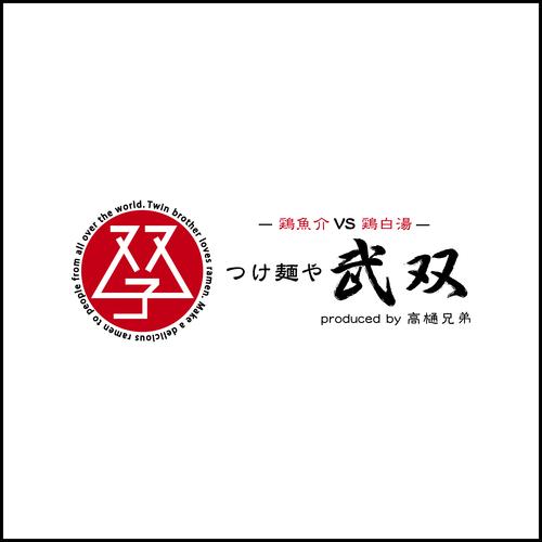 つけ麺や 武双のロゴ画像