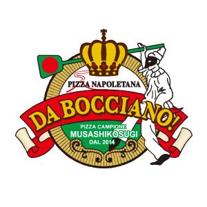 ピッツェリア エ トラットリア ダ・ボッチャーノのロゴ画像